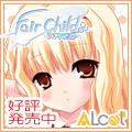 ALcot 『FairChild』 応援中!