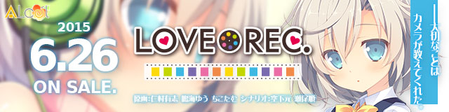 ALcot『LOVEREC.』応援中!