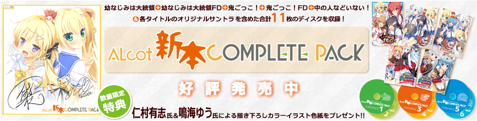ALcot 新本COMPLETE PACK へ